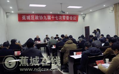 区政协召开九届十七次常委会