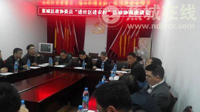 蕉城区芦坪社区成立区政协委员联络点