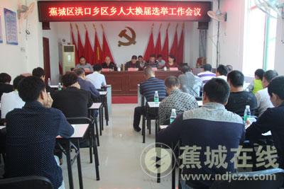 洪口乡:召开区乡人大换届选举工作会议
