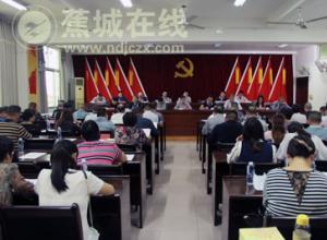 城南:召开2016年人大换届动员部署大会