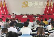 金涵乡召开2016年区、乡人大换届选举工作动员会