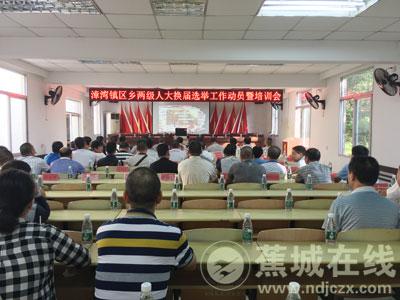 漳湾:人大换届选举投票工作顺利完成