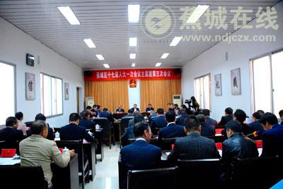 蕉城区十七届人大一次会议召开主席团第三次会议