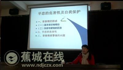 八都镇组织开展青春期教育讲座
