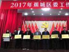 蕉城区召开2017年区委工作会议