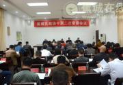 区政协召开十届二次常委会议