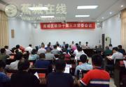 区政协召开十届三次常委会议