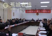 政协蕉城区十届五次常委会第一次会议召开