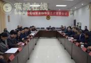 政协宁德市蕉城区十届五次常委会第二次会议召开