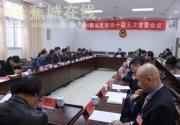 政协蕉城区十届五次常委会第三次会议召开