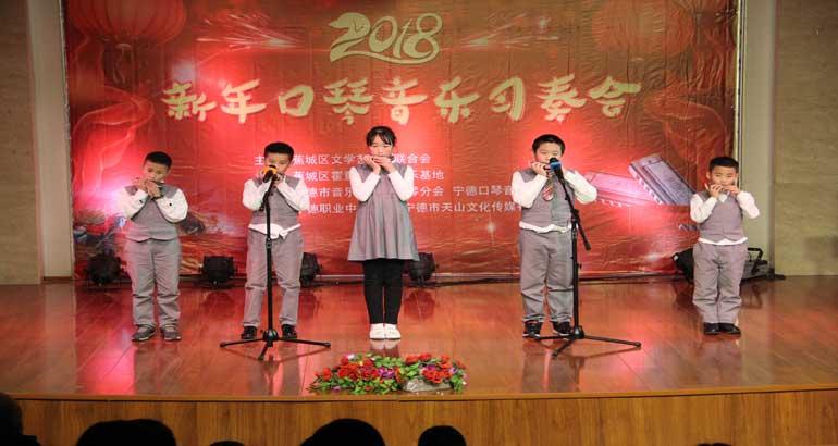 蕉城2018年新年口琴习奏会启幕