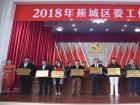 蕉城区召开2018年区委工作会议