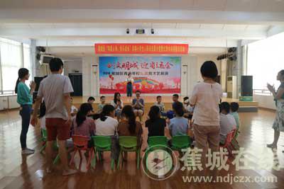 蕉城区开展首期小学生人际交往夏令营暨红领巾动感假日活动