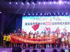 蕉城区举办省运会开幕倒计时100天会歌传唱大联欢