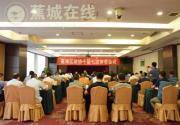 蕉城区政协召开十届七次常委会议