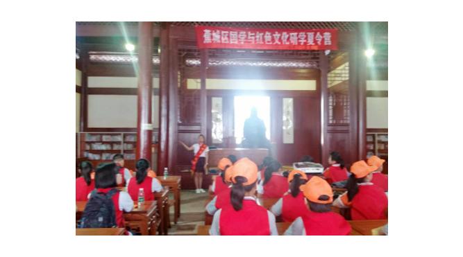 """蕉城区关工委、蕉城区教育局举办""""国学与红色文化""""暑期研学夏令营"""