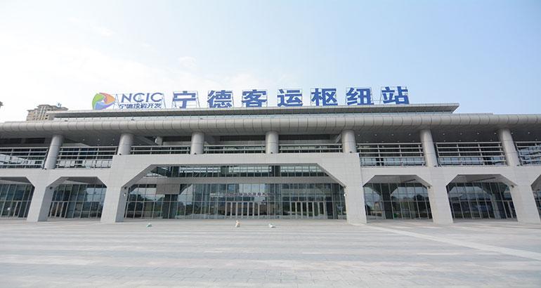 宁德火车站综合客运枢纽站十月十四日试营业