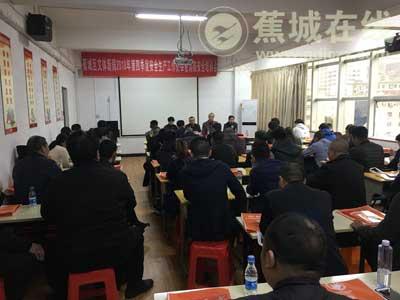 区文体新局召开2018年安全生产暨消防安全培训