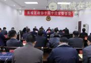 政协蕉城区十届十次常委会第二次会议召开