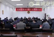 政协蕉城区十届十次常委会第三次会议召开