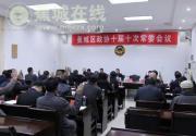 政协蕉城区十届十次常委会第一次会议召开