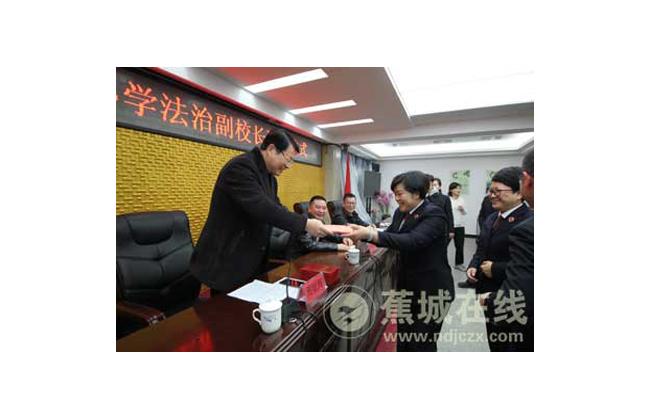 蕉城区举行中小学法制副校长聘任仪式