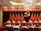 中共蕉城区第四届委员会第七次全体会议召开