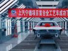 上汽(蕉城三屿)基地首台全工艺油漆车身成功下线