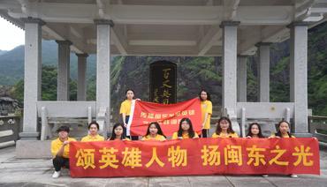 """宁德师院:开展""""传播闽东革命英雄文化""""社会实践活动"""