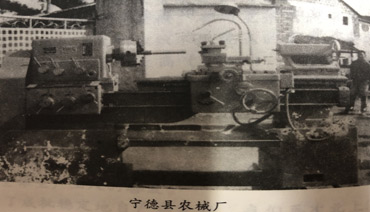 宁德县农械厂创办与经营历程