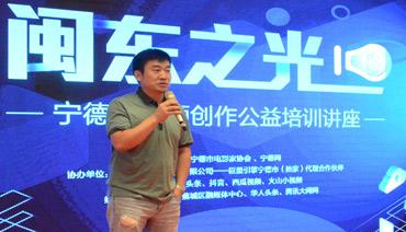 《瘋狂的石頭》動作導演來寧創作分享 助力閩東之光短視頻大賽