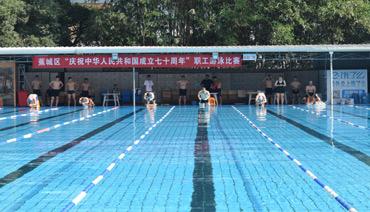 职工游泳赛 赛出新风采