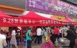 """蕉南街道衛生和計劃生育服務中心開展""""9·26世界避孕日""""宣傳活動"""