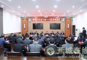蕉城区政协十届十六次常委会第一次会议召开
