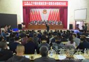 苏方金当选政协宁德市蕉城区第十届委员会副主席