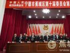 政协宁德市蕉城区第十届委员会第四次会议胜利闭幕
