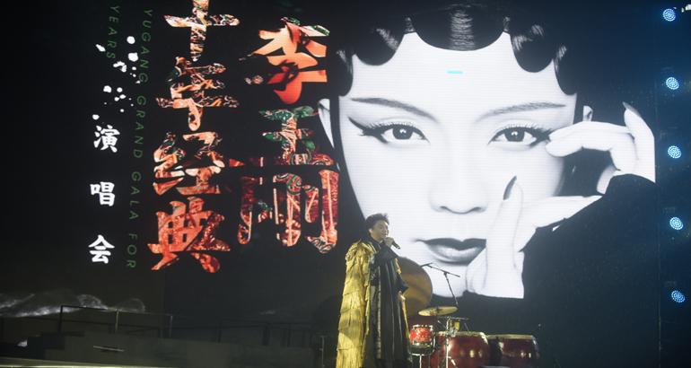 李玉刚十年经典演唱会在宁德超燃开唱