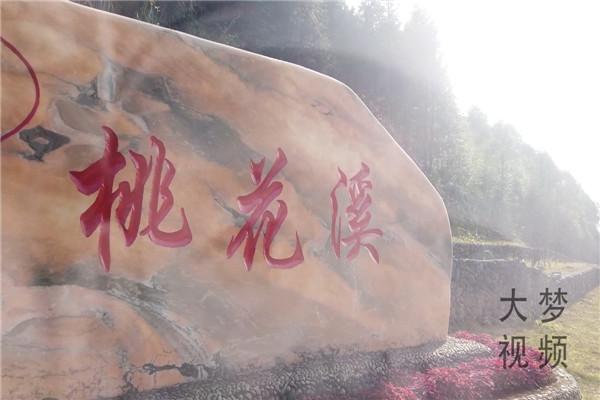 霍童:桃花溪村的红色记忆