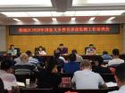 蕉城区召开2020年国家义务教育质量监测工作培训会