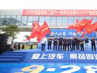 上汽宁德基地举办竣工投产一周年纪念暨60JPH产能爬坡誓师大会活动