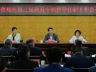 蕉城区人民政府教育督导室召开第三届政府专职督学任职工作会议