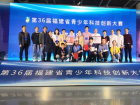福建省青少年科技创新大赛宁德五中又创佳绩
