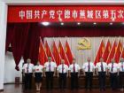 蕉城选举产生新一届区委、纪委领导班子