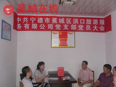 宁德蕉城在线(洪璇)近日,宁德市蕉城区洪口旅游服务有限公司党
